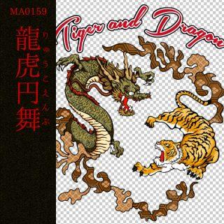 [和柄デザイン]MA-0159 龍虎円舞